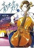 青のオーケストラ (5) (裏少年サンデーコミックス)