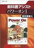 東京書籍版 パワーオンI [英I302] (高校教科書ガイド)