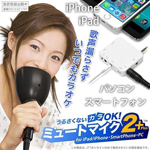 Karaoke Mute Mic 2 Noiseless Microphone for iPad, iPhone, ()