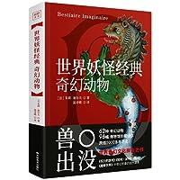 世界妖怪经典:奇幻动物
