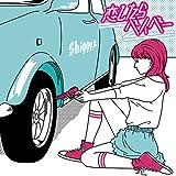 恋したらベイベー-EP(通常盤)