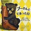 プーさんと であった日: 世界で いちばん ゆうめいな クマの ほんとうに あった お話 (児童図書館・絵本の部屋)