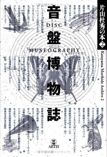 片山杜秀の本(2) 音盤博物誌