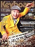 Keyboard magazine (キーボード マガジン) 2010年 04月号 SPRING (CD付き)[雑誌]