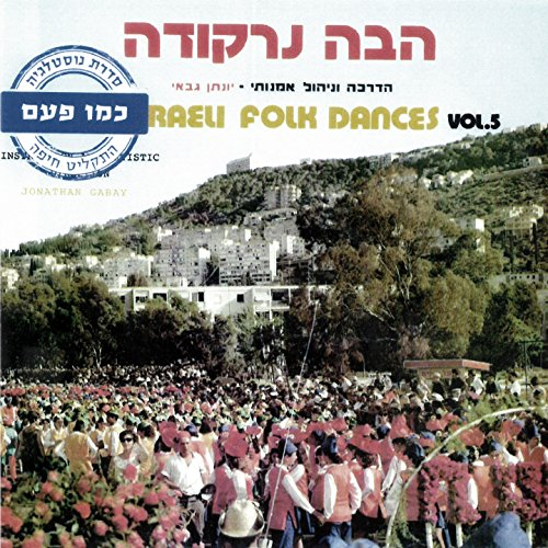 Folk Israeli Dancing - Israeli Folk Dances, Vol. 5