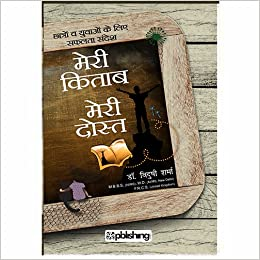 Buy Meri Kitab Meri Dost Book Online at Low Prices in India | Meri