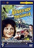 Kavkazskaya Plennica Ili Novye Proklucheniya Shurika / Kidnapping Caucassian Style, Or Shurik's New Adventures…