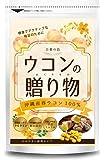 【ウコンの贈り物】 300粒(30日分) 沖縄産春ウコン100% 無農薬 精油成分100種類 クルクミン 天然ミネラル