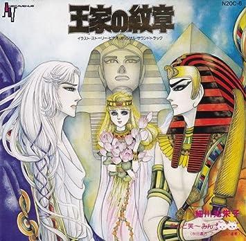 初連載から40年続く、時空を超えた恋物語『王家の紋章』とは