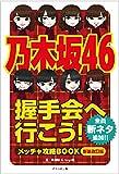 乃木坂46 握手会へ行こう -メッチャ攻略BOOK-【新装改訂版】