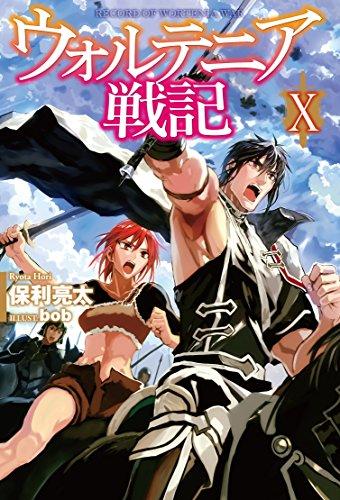 ウォルテニア戦記X (HJ NOVELS)