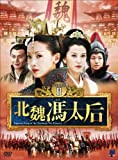 [DVD]北魏馮太后 DVD-BOXII