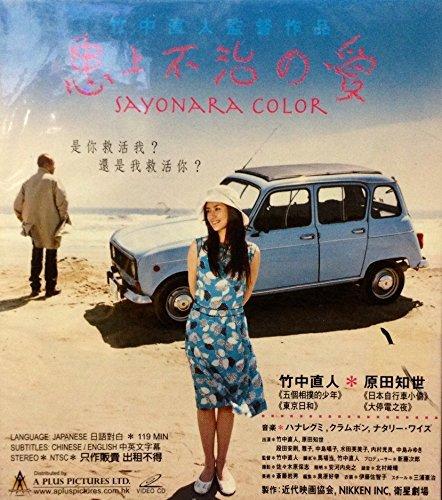 Sayonara Color (2005) By KAM Version VCD~In Japanese w/ Chinese & English Subtitles ~Imported From Hong Kong~ by Tomoyo Harada, Afra Naoto Takenaka