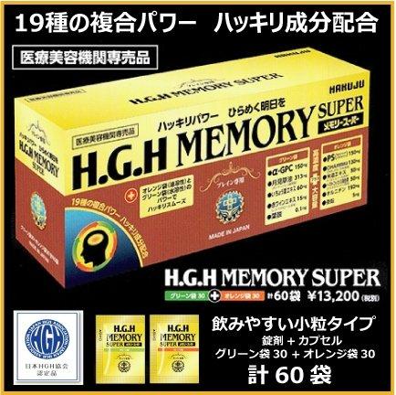 HGH MEMORY SUPER (グリーン30袋+オレンジ30袋 計60袋) HGH協会認定品 B07BZG7K9K
