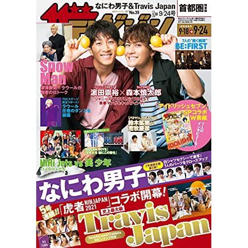 ザテレビジョン 2021年 9/24号 表紙画像