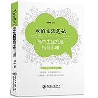 我的生涯笔记:高中生涯发展指导手册(二分册)