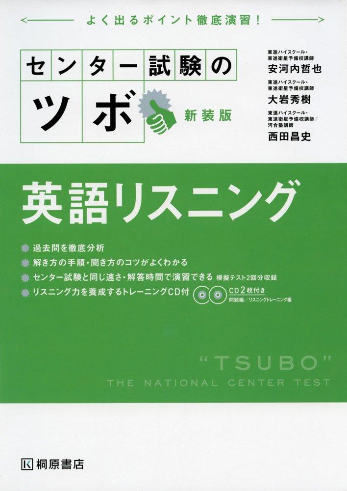 英語リスニングのおすすめ参考書・問題集「センター試験のツボ 英語リスニング」