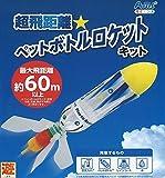 超飛距離☆ペットボトルロケットキット〔500mlペットボトル用〕