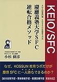 AO入試専門塾 KOSSUN教育ラボ式 慶應義塾大学SFC逆転合格メソッド (YELL books)