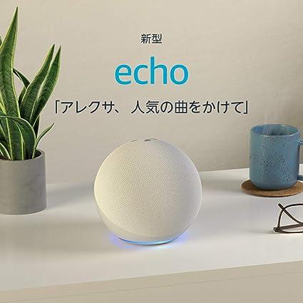 【新型】Echo (エコー) 第4世代 - スマートスピーカーwith Alexa - プレミアムサウンド&スマートホームハブ、グレーシャーホワイト