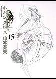 ホムンクルス(15) (ビッグコミックス)