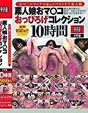 素人娘おマ○コおっぴろげコレクション 10時間 [DVD]