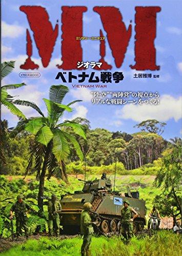 """밀리터리 미니어쳐 디오라마 베트남 전쟁 (""""육지・하늘""""""""양진영의 시점부터 리얼한 전투 씬을 제조한다)"""