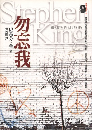 Hearts in Atlantis (Chinese Edition)