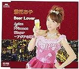 Beer Lover/Asian`Princess`Singer -Asia No Utahime-