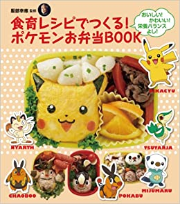 BOOK Bento Pokemon Made Of Dietary Education Recipes Lunch Box Food With Variety 2011 ISBN 4099415848 Japanese Import