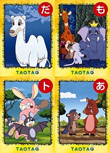 Animation - Panda No Taotao Ehonkan Vol.5 Ijiwaru Gaeru Sekai Dobutsu Banashi [Japan DVD] BADS-20038