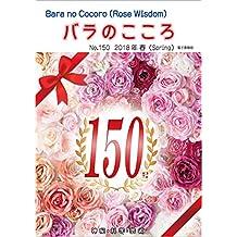 Barano Cocoro: Rose Wisdom 2018 Spring electronic book Quarterly issue magazines - Barajujikai Nihonhonbu AMORC (Japanese Edition)