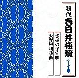 Baio Kasugai 1St - Akagi No Komori Uta / Amanoya Rihei [Japan CD] TECR-1008 by Baio Kasugai 1St