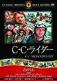 C・C・ライダー [DVD]