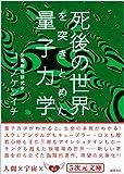 死後の世界を突きとめた量子力学 (5次元文庫)