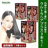 ウルトラ ヘア プラス 女性用3本セット Women's Ultra Hair Plus[海外直送品]