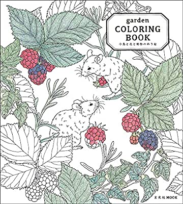 Garden Coloring Pages Images, Stock Photos & Vectors   Shutterstock   400x360