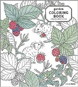 amazoncom garden coloring book 9784768305911 mihoko garden kurihara books - Amazon Coloring Book