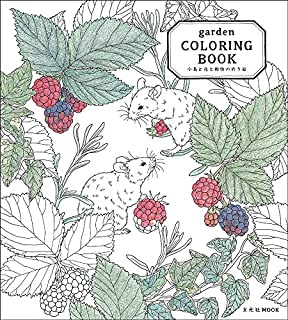 garden COLORING BOOK (4768305911) | Amazon Products