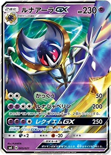 Juego de Cartas Pokemon / PK-SME-005 Lunarara GX: Amazon.es ...