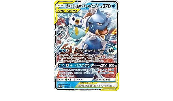 Pokemon Card-BISAFLOR /& serpifeu GX 001//064 SM11a Tag Team HoloJP NM