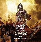 Gackt - Moon Saga Yoshitsune Hiden I & II Premium Soundtracks (2CDS) [Japan CD] GLCD-4