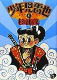 Boy Jiraiya (1) (Kawade Bunko) (2003) ISBN: 4309406912 [Japanese Import]