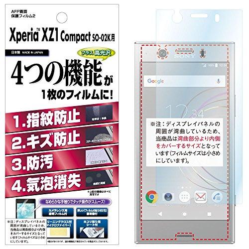 バーマドどこにでも自宅でASDEC アスデック Xperia XZ1 Compact コンパクト フィルム SO-02K AFP保護フィルム2 ?指紋防止 防指紋?キズ防止?気泡消失?防汚?光沢 グレア?日本製 AHG-SO02K (Xperia XZ1 Compact, 光沢フィルム)
