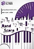 バンドスコアピースBP1921 ようこそジャパリパークへ / どうぶつビスケッツ×PPP ~TVアニメ『けものフレンズ』オープニング主題歌 (BAND SCORE PIECE)