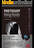 Photoshop(リアルイラスト作成編)