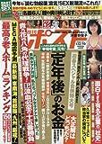 週刊ポスト 2018年 1/12・19合併号 [雑誌]