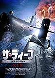 [DVD]ザ・ディープ 深海からの脱出 <2枚組/完全版> [DVD]