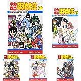 マカロニほうれん荘 コミック 全9巻完結セット