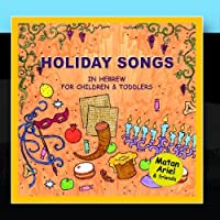 """Jewish Holiday Songs in Hebrew â?"""" For Children & Toddlers"""